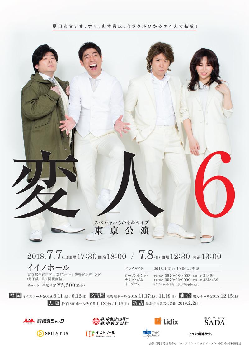 スペシャルものまねライブ東京公演「変人6」