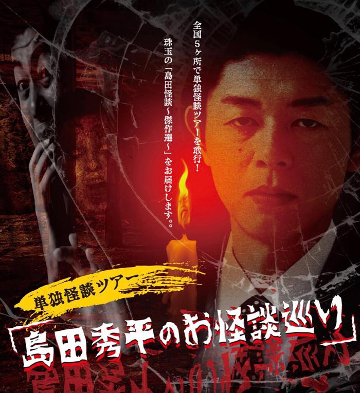 単独怪談ツアー「島田秀平のお怪談巡り」