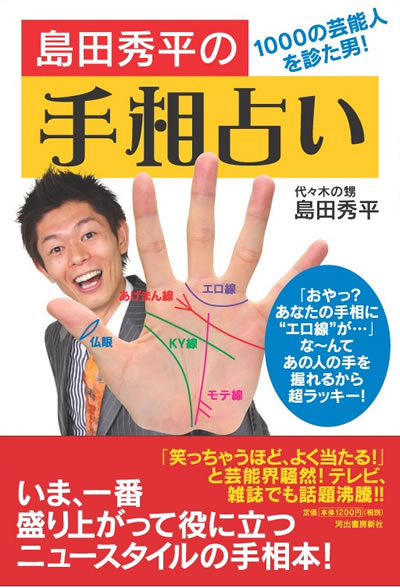 島田秀平の画像 p1_5
