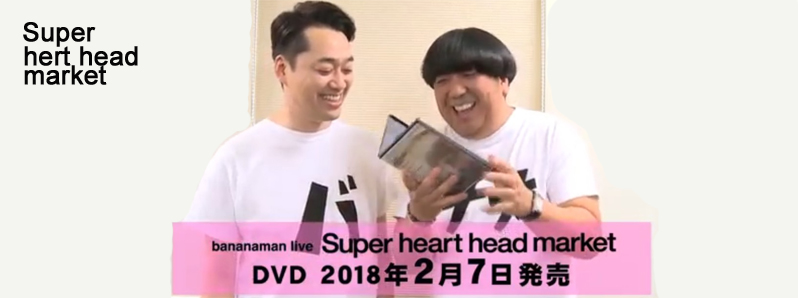 「Super heart head market」DVD 2018年2月7日(水)発売