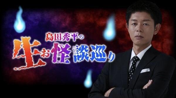 ニコニコチャンネル「島田秀平の生お怪談巡り」