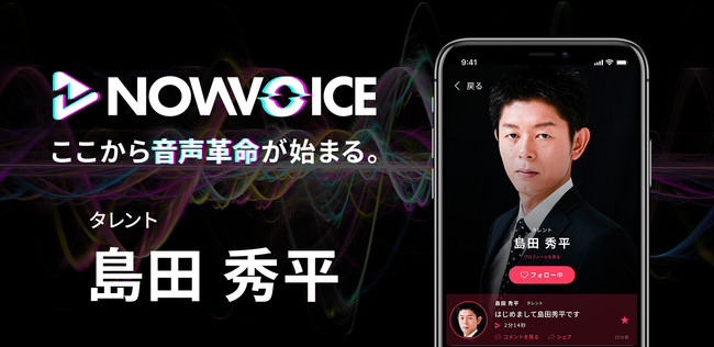 プレミアム音声サービス「NOW VOICE」