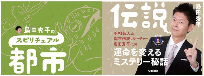 書籍「島田秀平のスピリチュアル都市伝説」