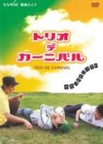 ななめ45°単独ライブ「トリオ・デ・カーニバル~セカンドインパクト~」