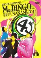 ななめ45°単独ライブ「トリオ・デ・カーニバル!~Mr.BINGO~」