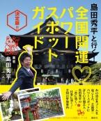 島田秀平と行く!全国開運パワースポットガイド決定版!!