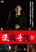 島田秀平の怪談奇談~壱~