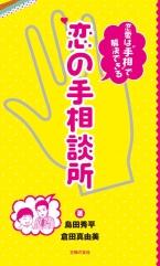 島田秀平×倉田真由美~恋の手相談所~