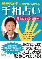 島田秀平の幸せになれる手相占い 隠れた才能&性格篇
