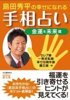 島田秀平の幸せになれる手相占い 金運&未来篇