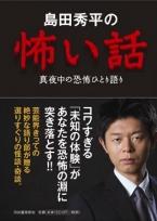 島田秀平の怖い話