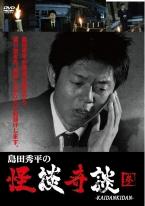島田秀平の怪談奇談~参~