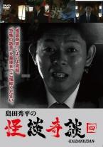 島田秀平の怪談奇談~四~