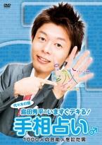 島田秀平のいますぐデキる!手相占い♂