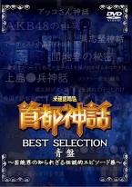 未確認噂話 首都神話 BEST SELECTION 青盤~芸能界の知られざる伝説的エピソード集~