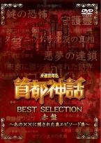 未確認噂話「首都神話」BEST SELECTION 赤盤~あの××に隠された裏エピソード集~