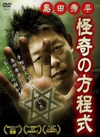 DVD「島田秀平の怪奇の方程式~戦慄!投稿恐怖動画の怪談~」