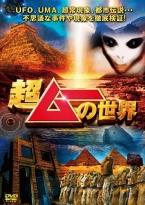「超ムーの世界」DVD3枚組