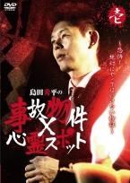 DVD「島田秀平の事故物件×心霊スポット~壱~」