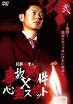DVD「島田秀平の事故物件×心霊スポット~弐~」