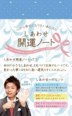 島田秀平監修「しあわせ開運ノート」ブルー