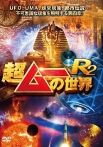 「超ムーの世界R2」DVD3枚組