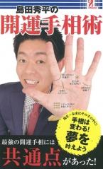 コンビニ本「島田秀平の開運手相術」