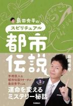 書籍「島田秀平のスピリチュアル都市伝説