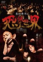 DVD「島田秀平の恐怖世界~恐怖編~」