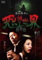 DVD「島田秀平の恐怖世界~怪奇編~」