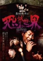 DVD「島田秀平の恐怖世界~絶叫編~」