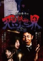 DVD「島田秀平の恐怖世界~心霊編~」