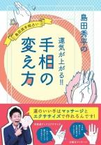 島田秀平の運気が上がる!!『手相の変え方』