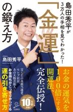 SB新書「島田秀平が3万人の手相を見てわかった!『金運』の鍛え方」