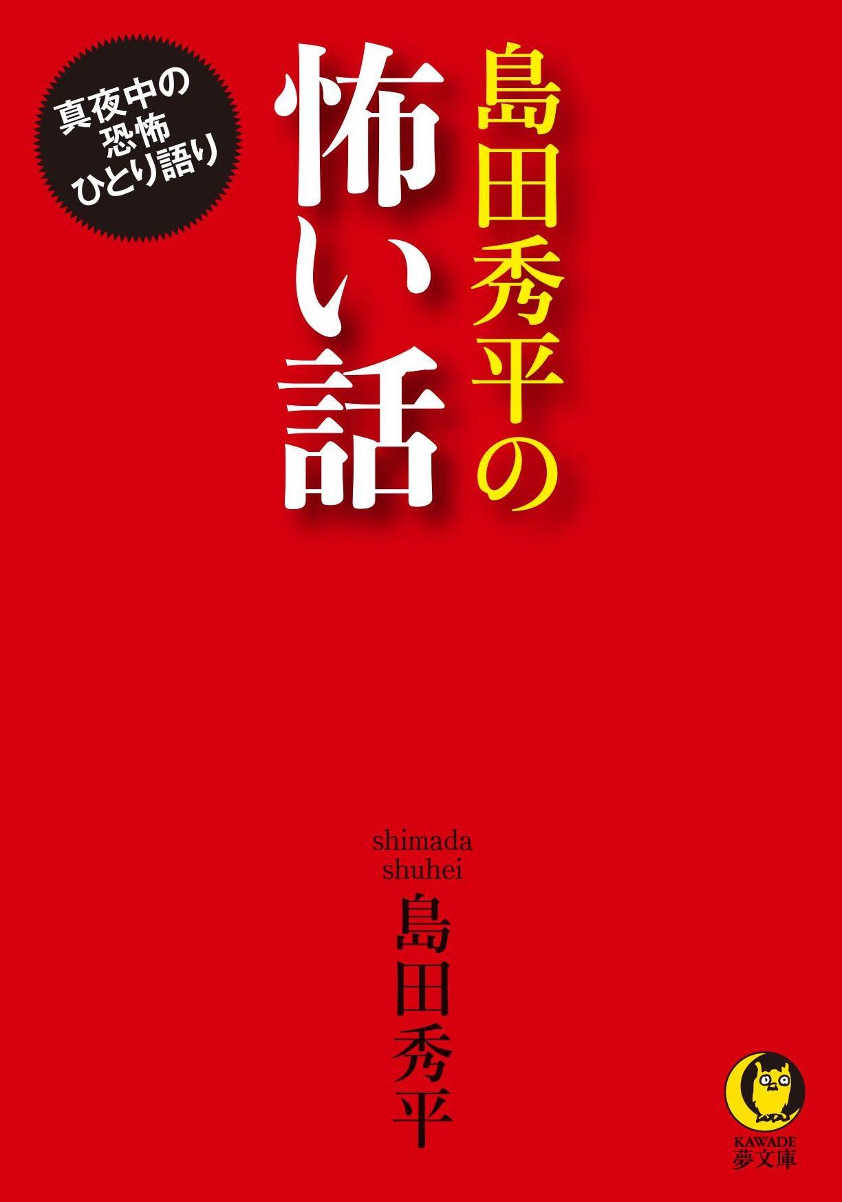 KAWADE夢文庫「島田秀平の怖い話」