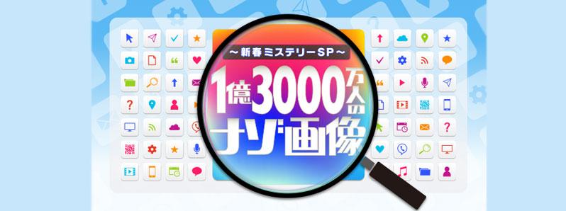 https://www.fujitv.co.jp/shinsyunsp/index.html